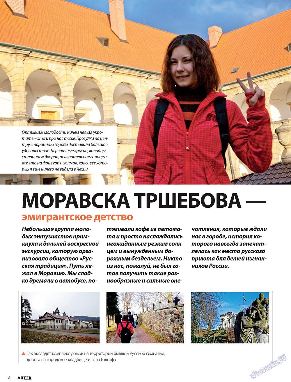 Артек (журнал). 2010 год, номер 1, стр. 10