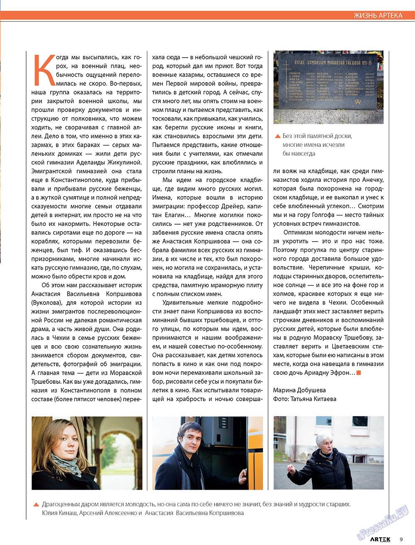 Артек (журнал). 2010 год, номер 1, стр. 11