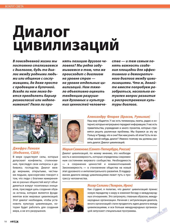 Артек (журнал). 2010 год, номер 1, стр. 12