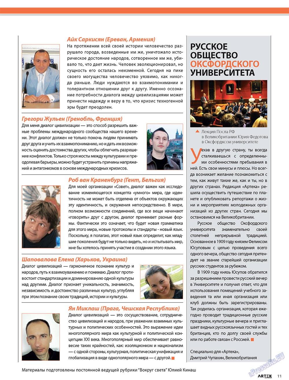 Артек (журнал). 2010 год, номер 1, стр. 13