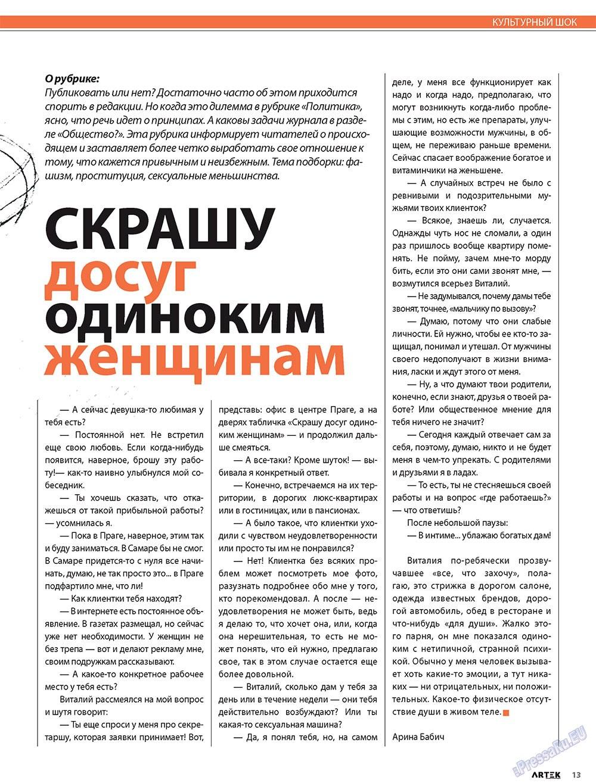 Артек (журнал). 2010 год, номер 1, стр. 15