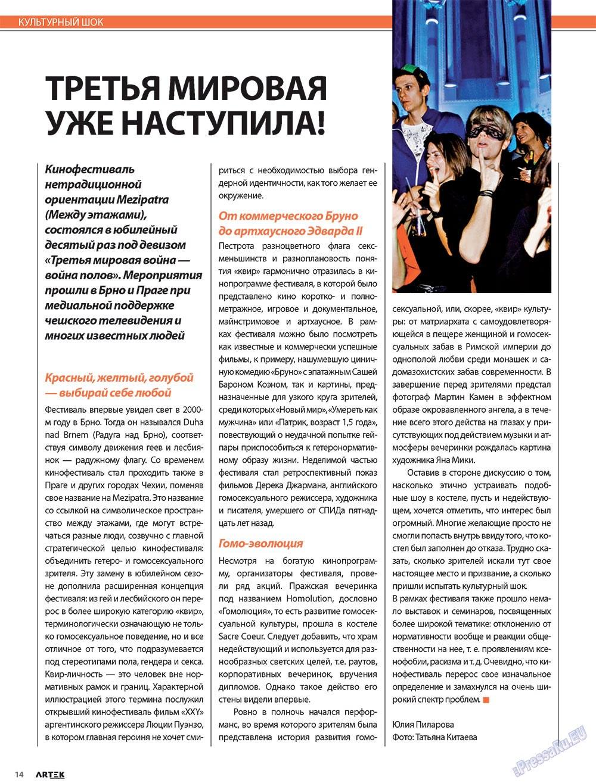 Артек (журнал). 2010 год, номер 1, стр. 16
