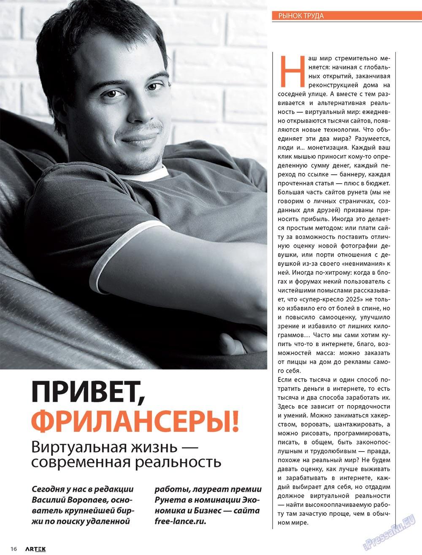 Артек (журнал). 2010 год, номер 1, стр. 18