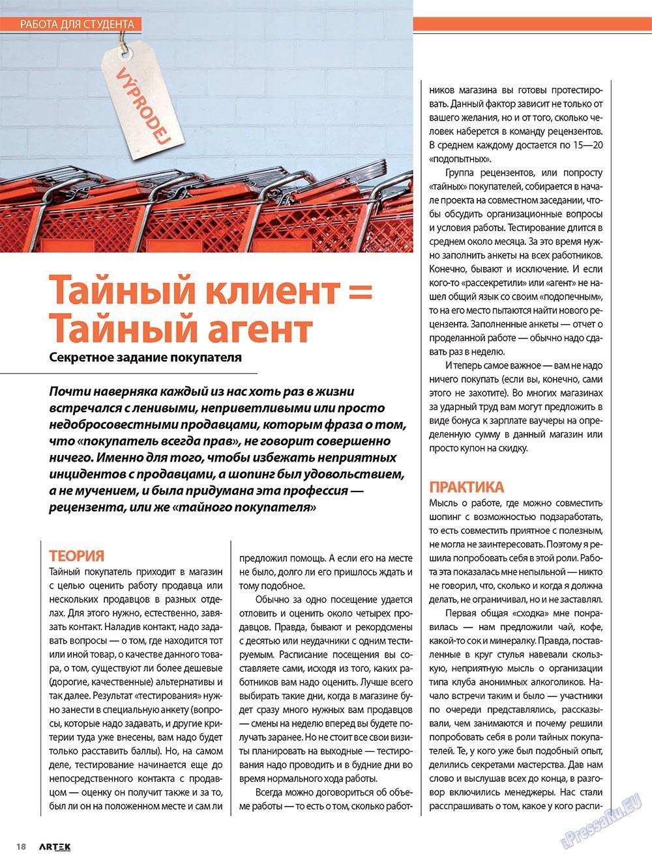 Артек (журнал). 2010 год, номер 1, стр. 20