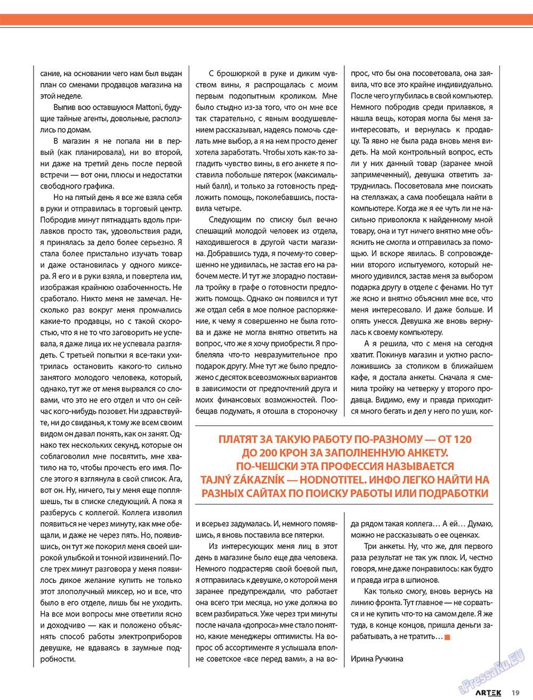 Артек (журнал). 2010 год, номер 1, стр. 21