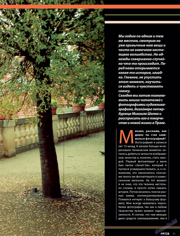 Артек (журнал). 2010 год, номер 1, стр. 23