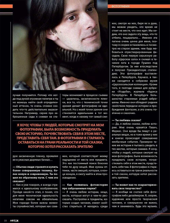 Артек (журнал). 2010 год, номер 1, стр. 24