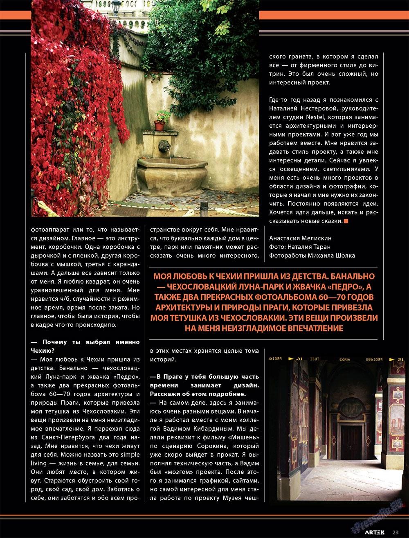 Артек (журнал). 2010 год, номер 1, стр. 25