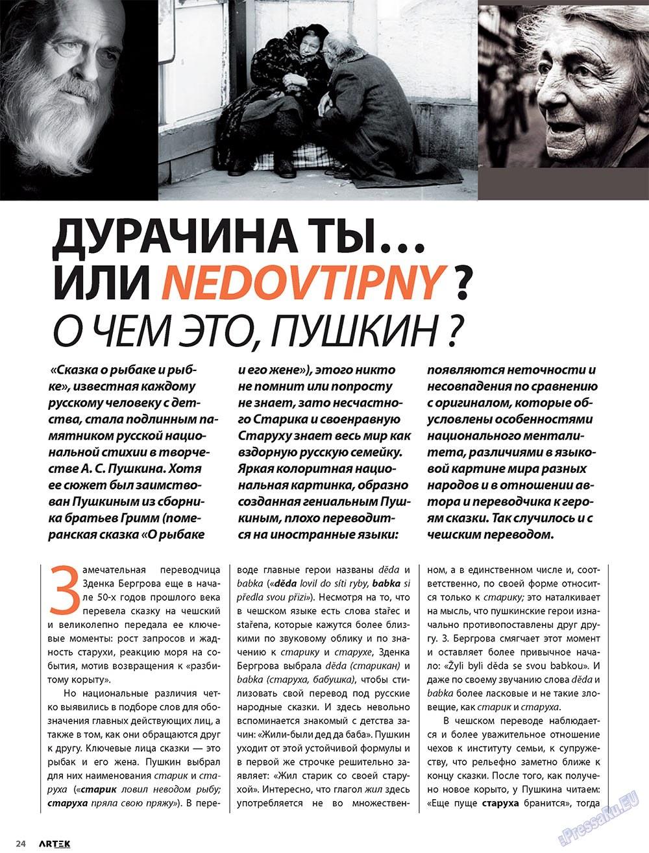 Артек (журнал). 2010 год, номер 1, стр. 26