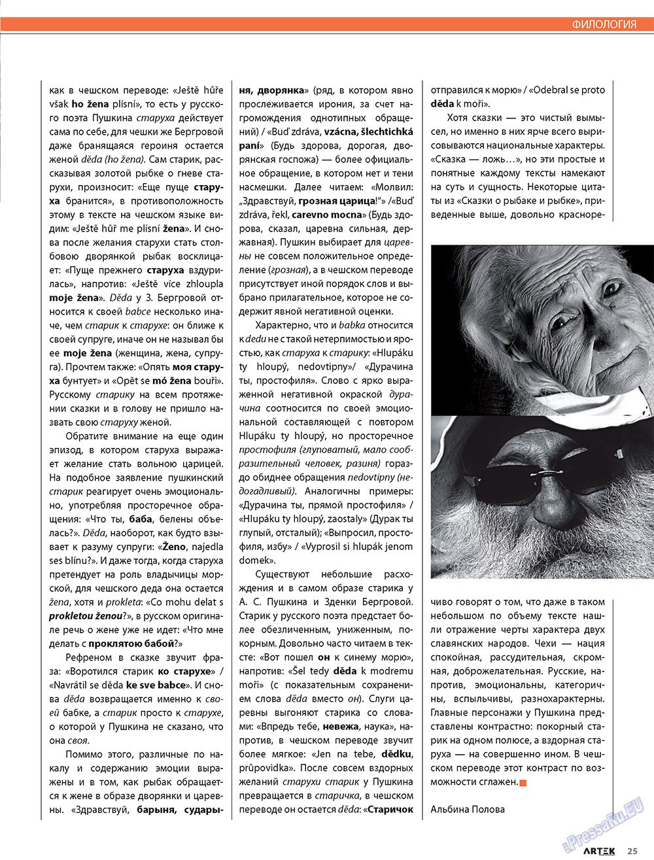 Артек (журнал). 2010 год, номер 1, стр. 27