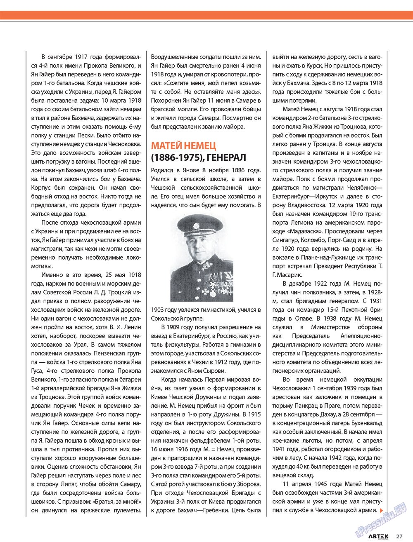 Артек (журнал). 2010 год, номер 1, стр. 29
