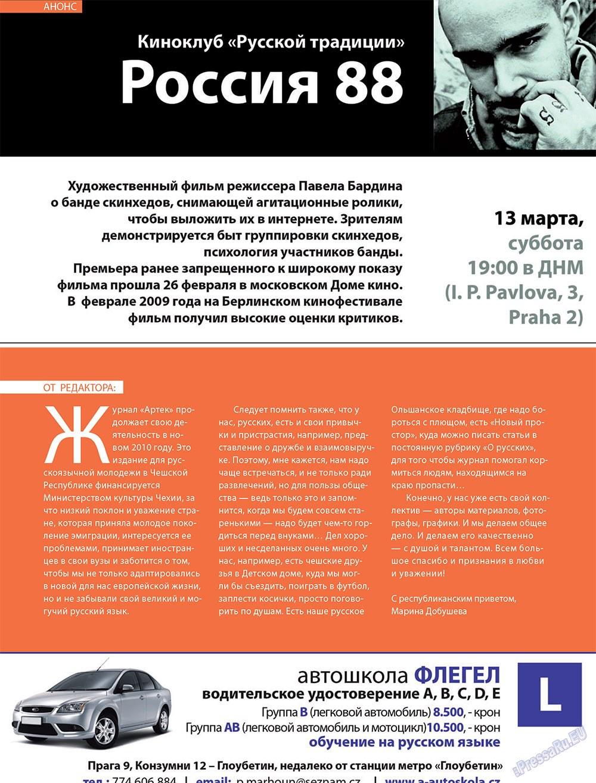 Артек (журнал). 2010 год, номер 1, стр. 3