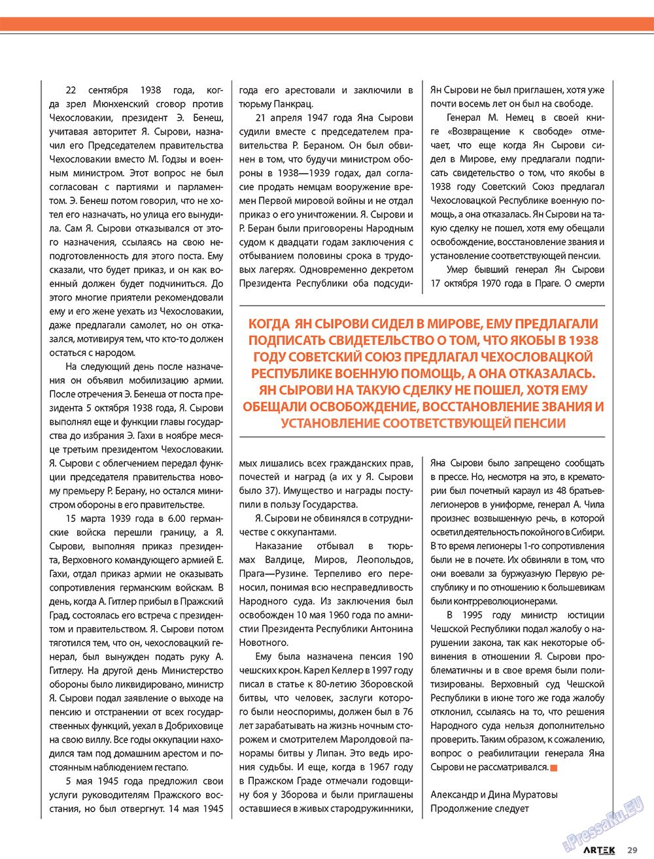 Артек (журнал). 2010 год, номер 1, стр. 31