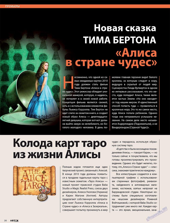 Артек (журнал). 2010 год, номер 1, стр. 32