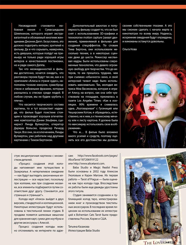 Артек (журнал). 2010 год, номер 1, стр. 33
