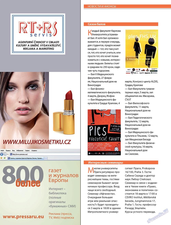 Артек (журнал). 2010 год, номер 1, стр. 4