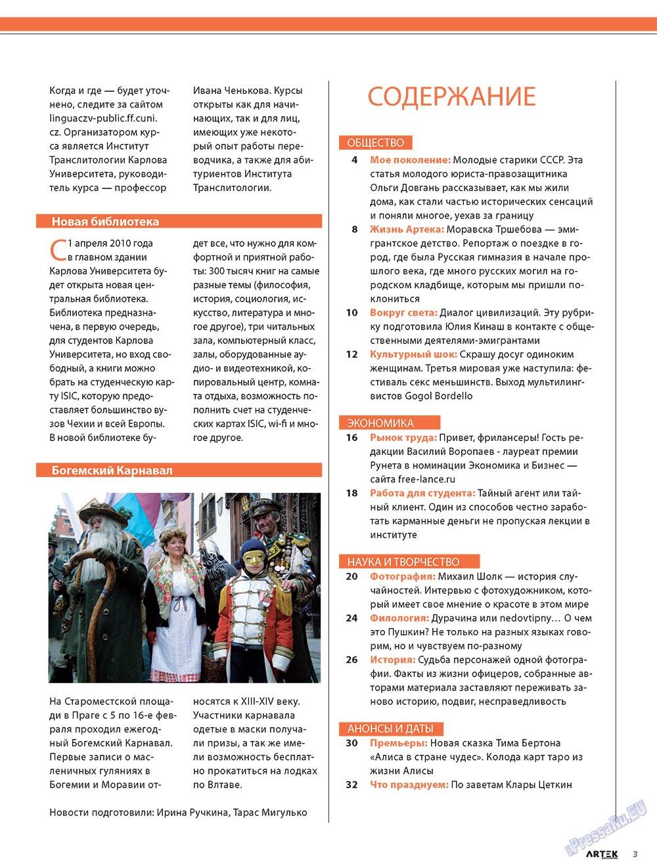 Артек (журнал). 2010 год, номер 1, стр. 5