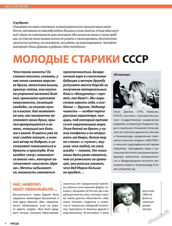 Артек (журнал). 2010 год, номер 1, стр. 6