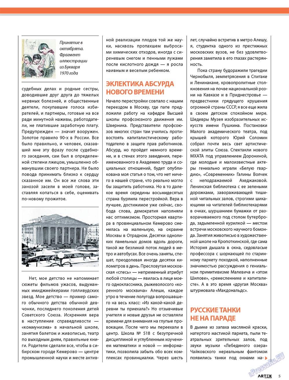 Артек (журнал). 2010 год, номер 1, стр. 7