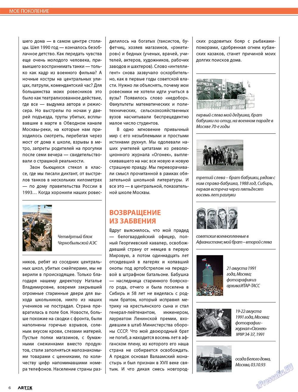 Артек (журнал). 2010 год, номер 1, стр. 8