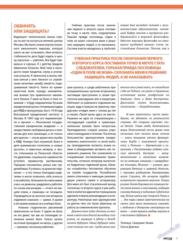 Артек (журнал). 2010 год, номер 1, стр. 9