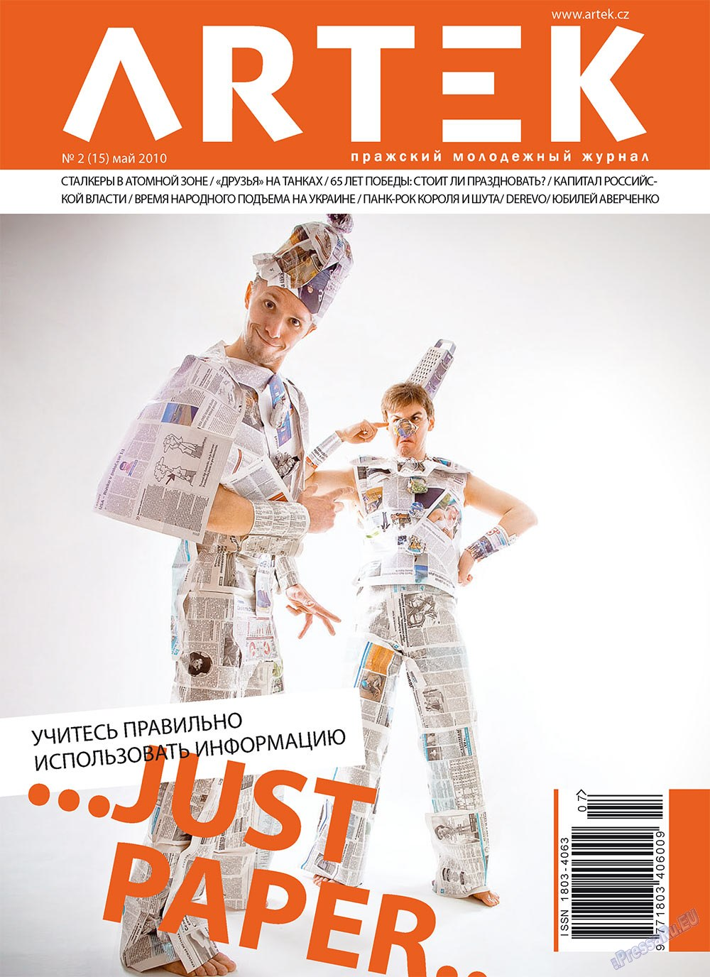 Артек (журнал). 2010 год, номер 2, стр. 1