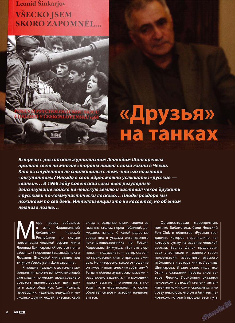 Артек (журнал). 2010 год, номер 2, стр. 10