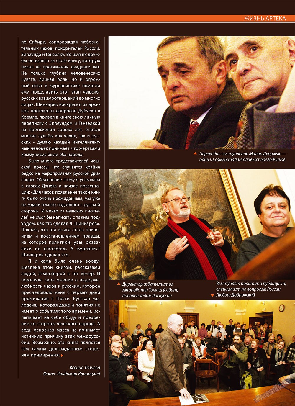 Артек (журнал). 2010 год, номер 2, стр. 11