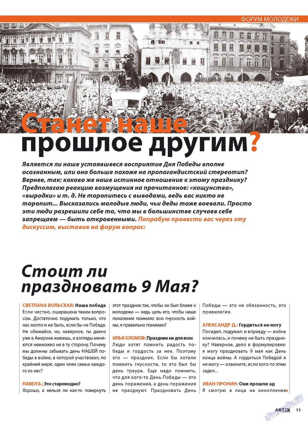 Артек (журнал). 2010 год, номер 2, стр. 13