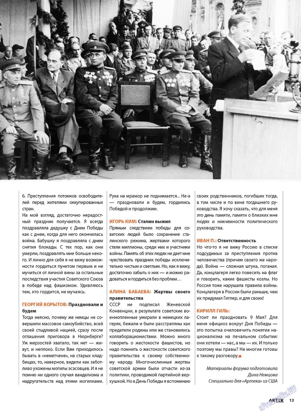 Артек (журнал). 2010 год, номер 2, стр. 15