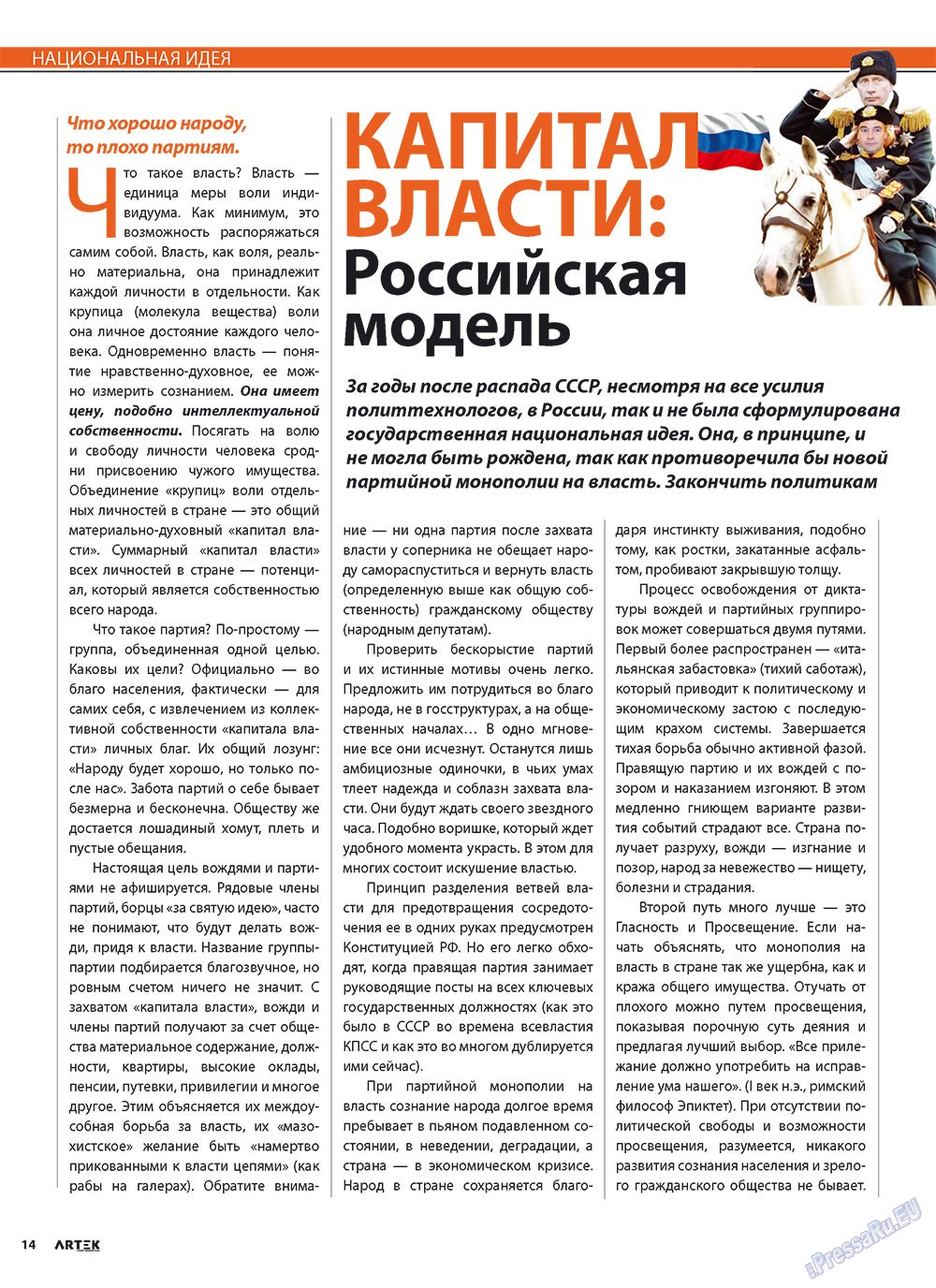Артек (журнал). 2010 год, номер 2, стр. 16
