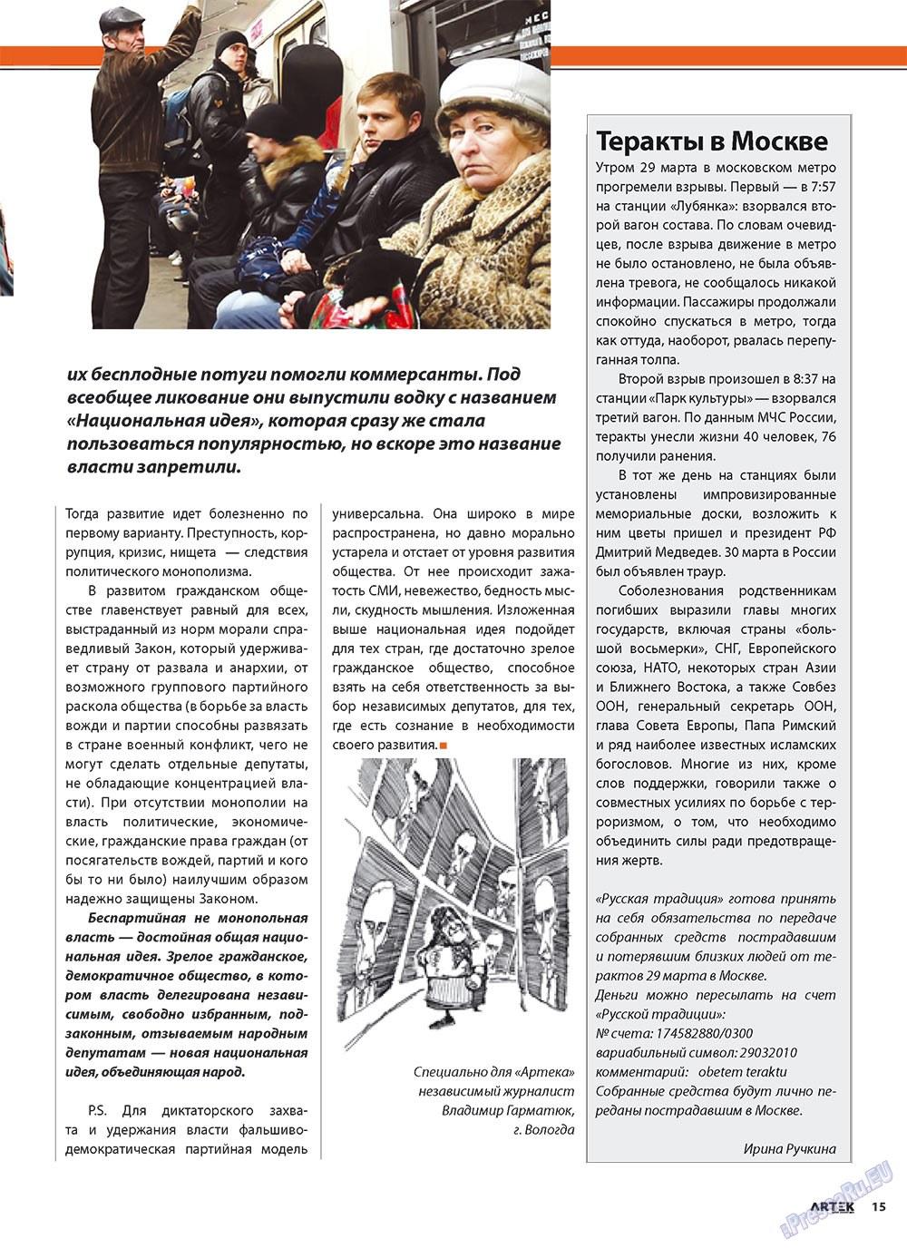 Артек (журнал). 2010 год, номер 2, стр. 17