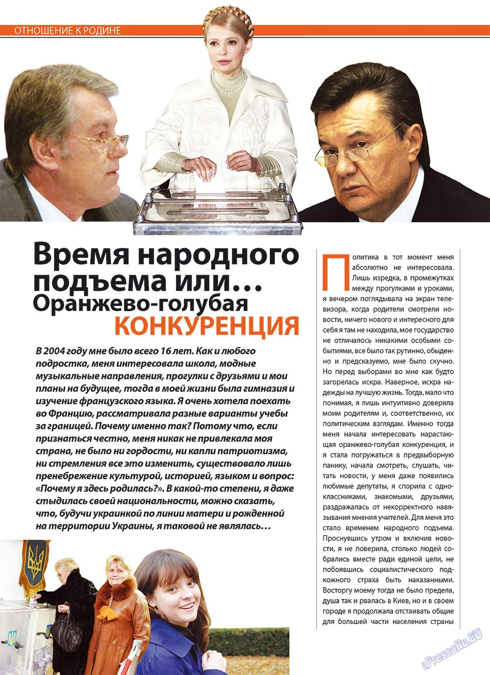 Артек (журнал). 2010 год, номер 2, стр. 18