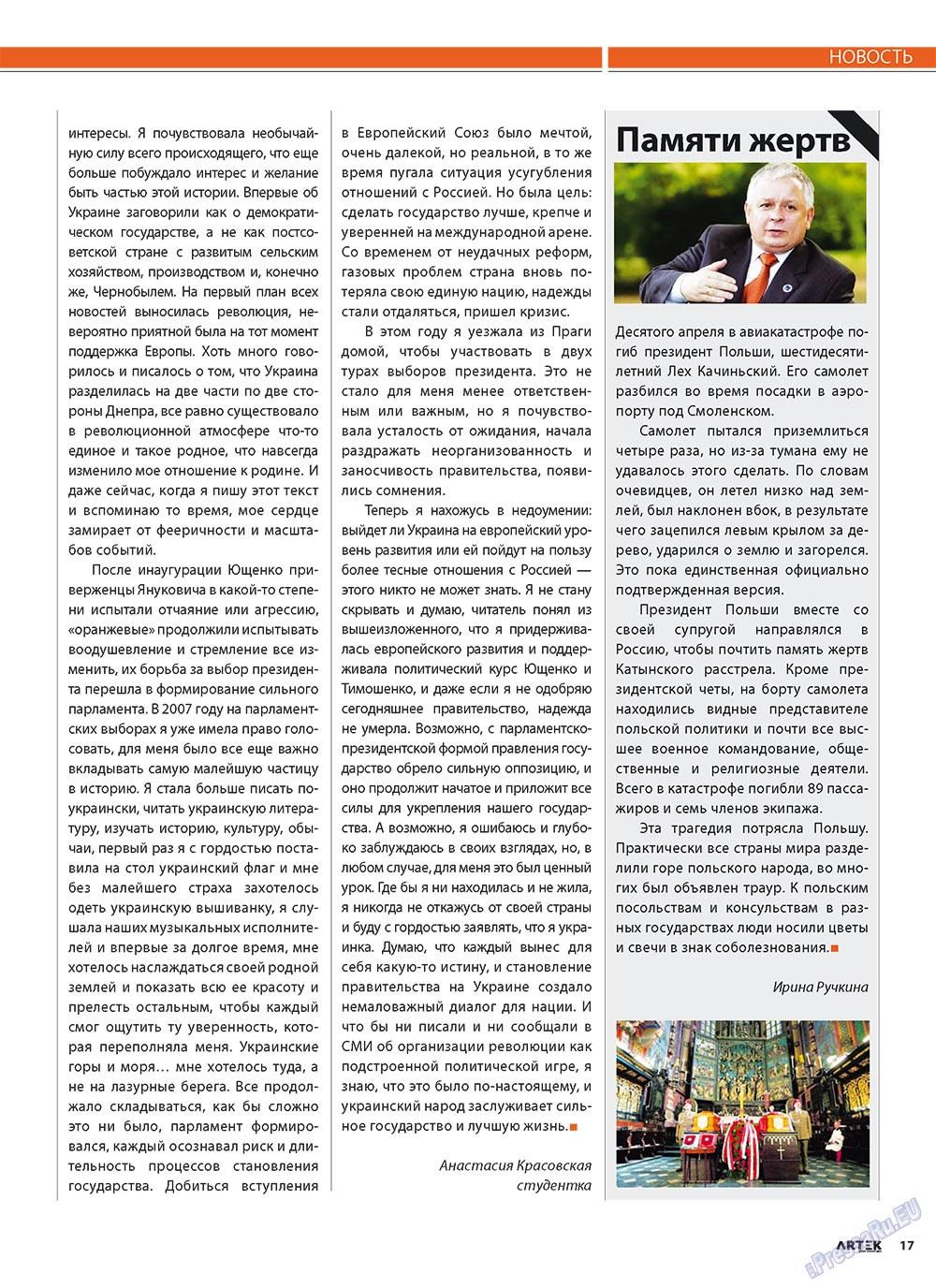 Артек (журнал). 2010 год, номер 2, стр. 19