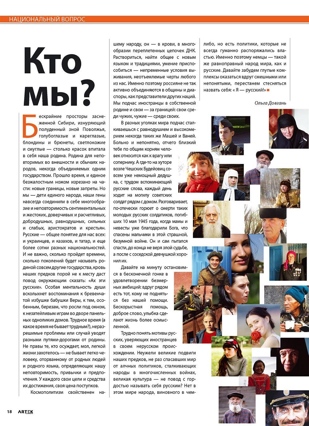 Артек (журнал). 2010 год, номер 2, стр. 20