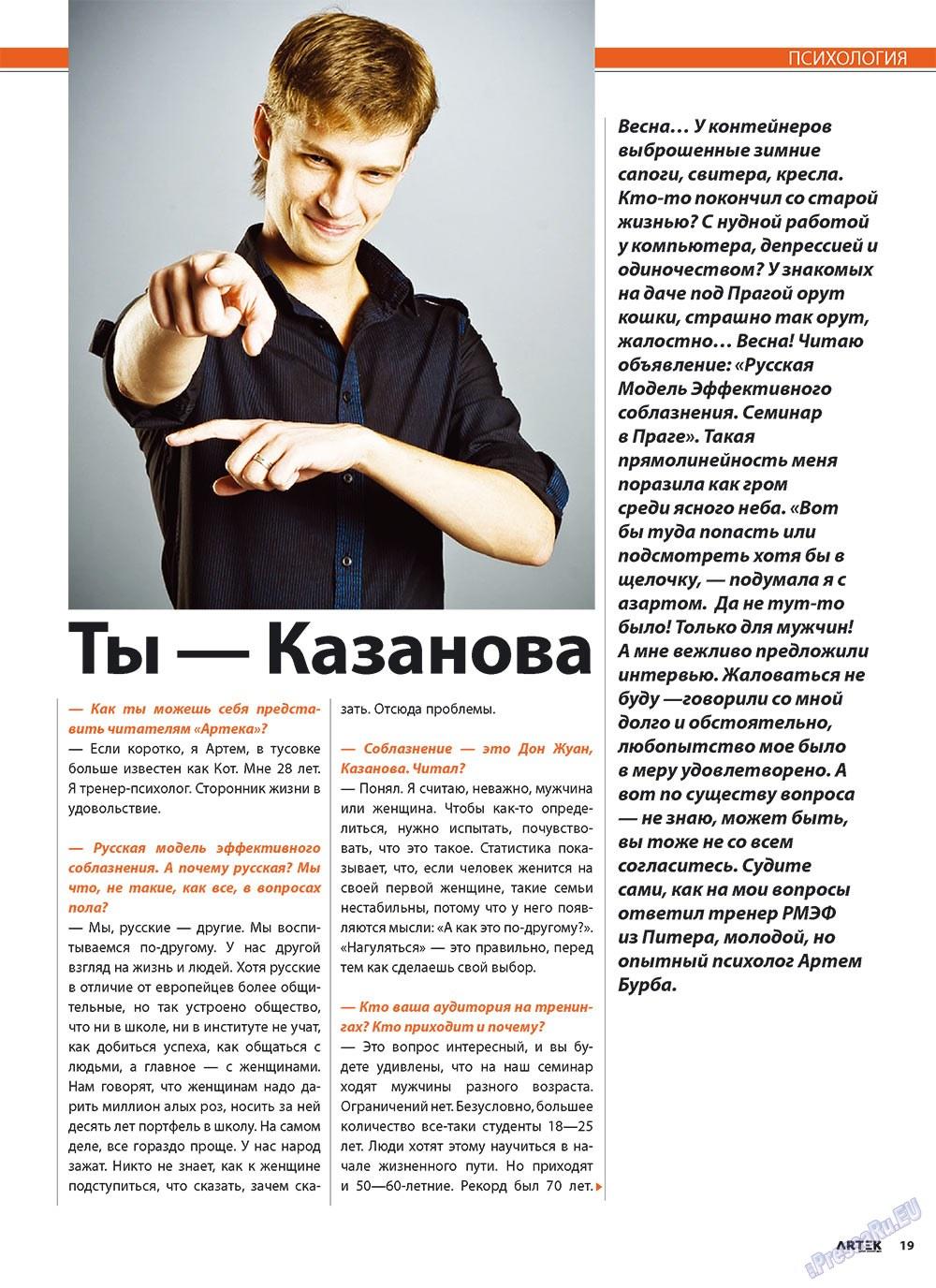 Артек (журнал). 2010 год, номер 2, стр. 21