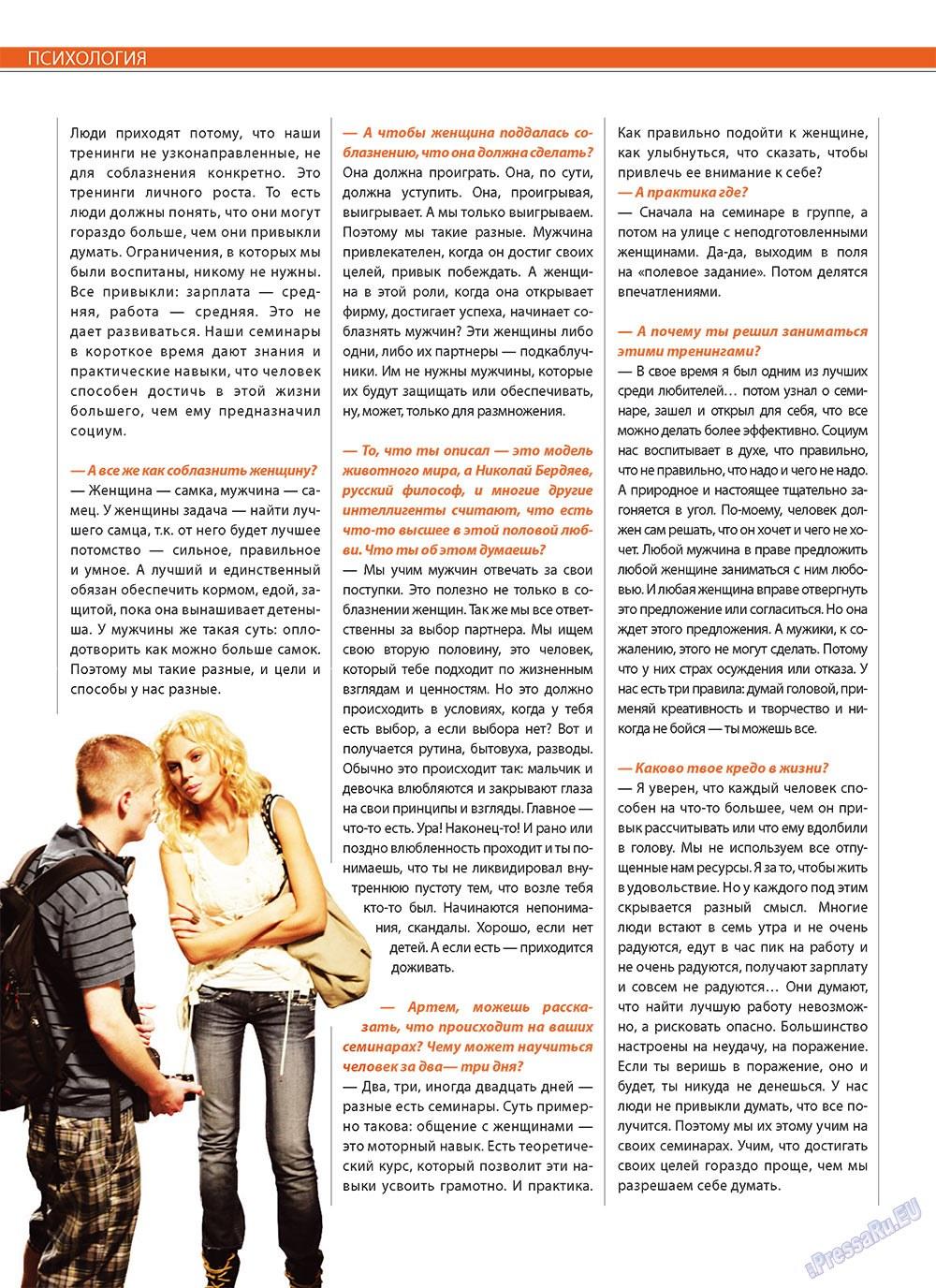 Артек (журнал). 2010 год, номер 2, стр. 22