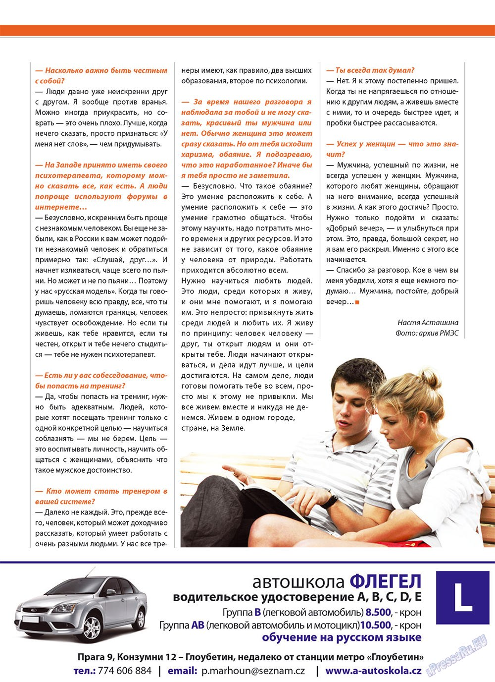 Артек (журнал). 2010 год, номер 2, стр. 23