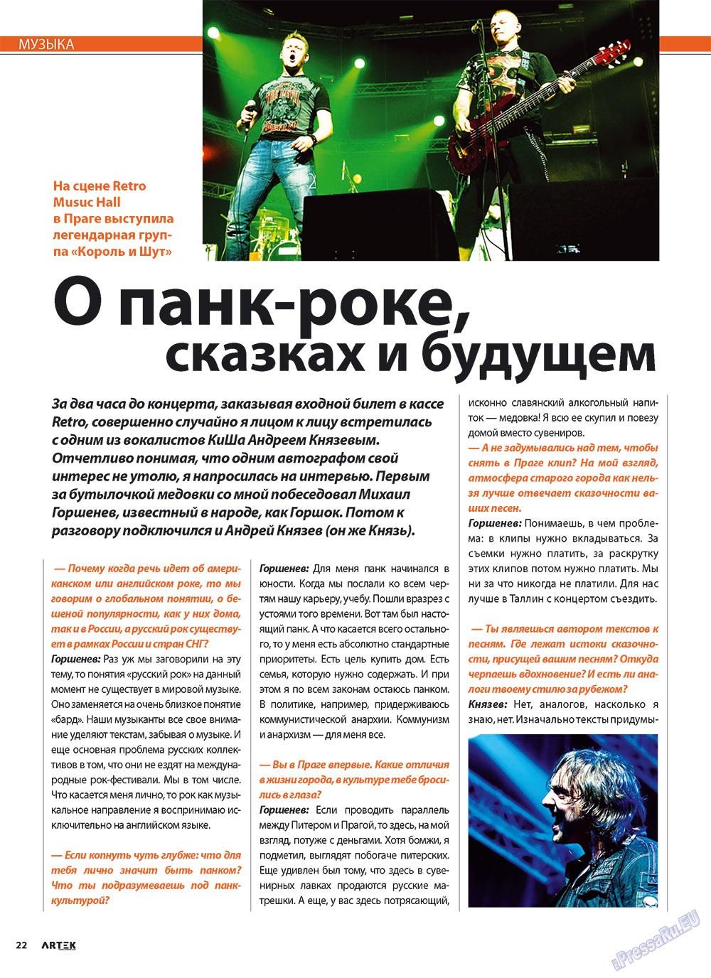 Артек (журнал). 2010 год, номер 2, стр. 24
