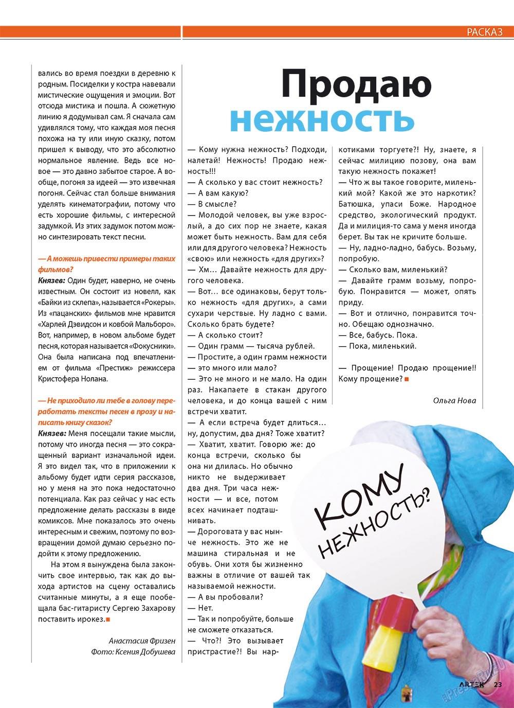 Артек (журнал). 2010 год, номер 2, стр. 25