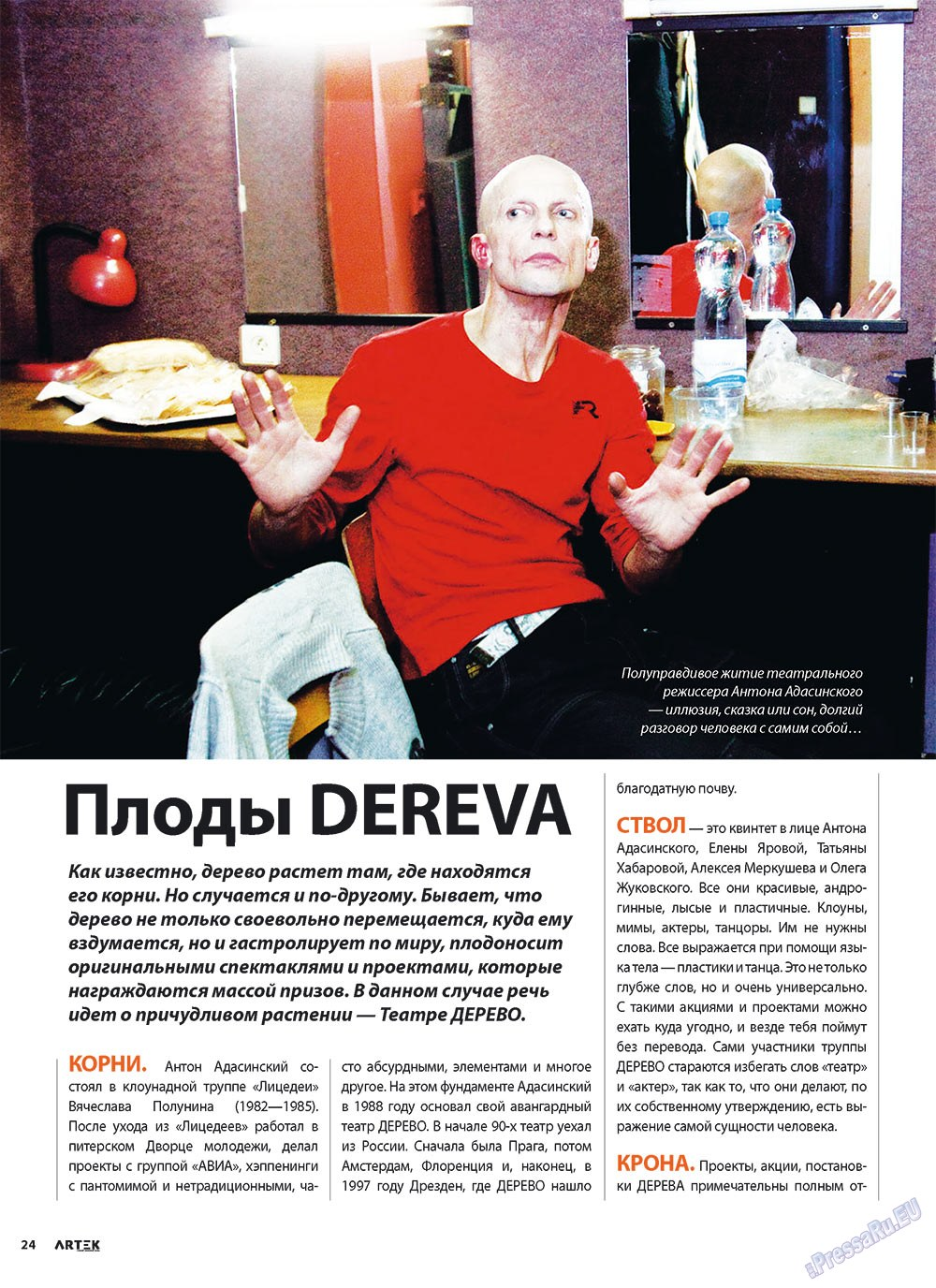 Артек (журнал). 2010 год, номер 2, стр. 26