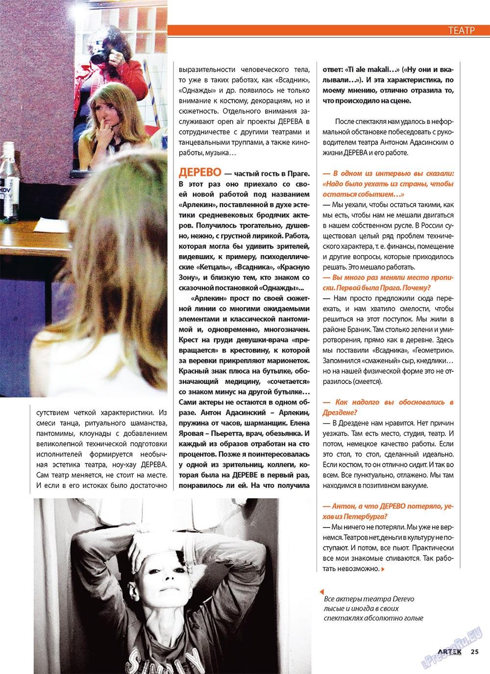 Артек (журнал). 2010 год, номер 2, стр. 27