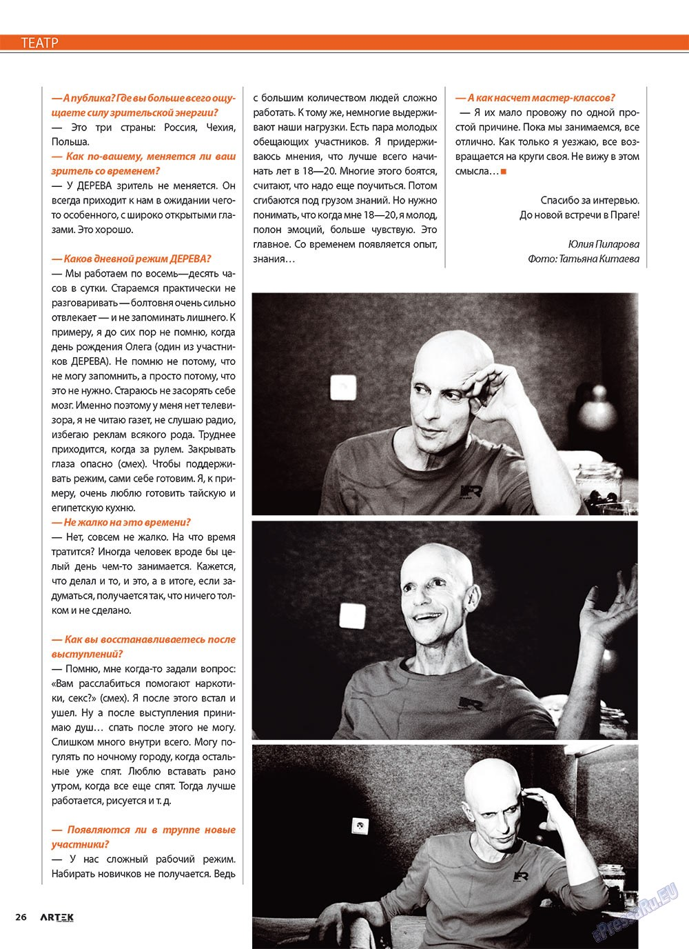 Артек (журнал). 2010 год, номер 2, стр. 28