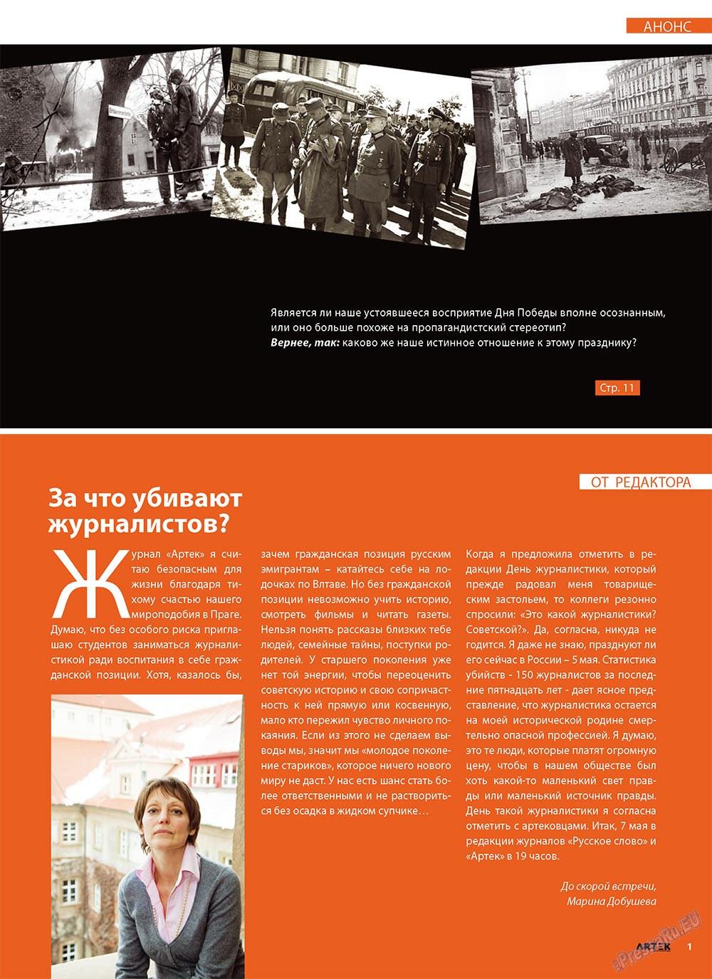 Артек (журнал). 2010 год, номер 2, стр. 3