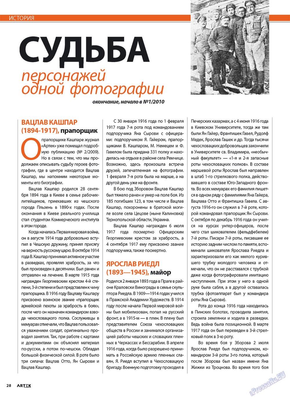 Артек (журнал). 2010 год, номер 2, стр. 30