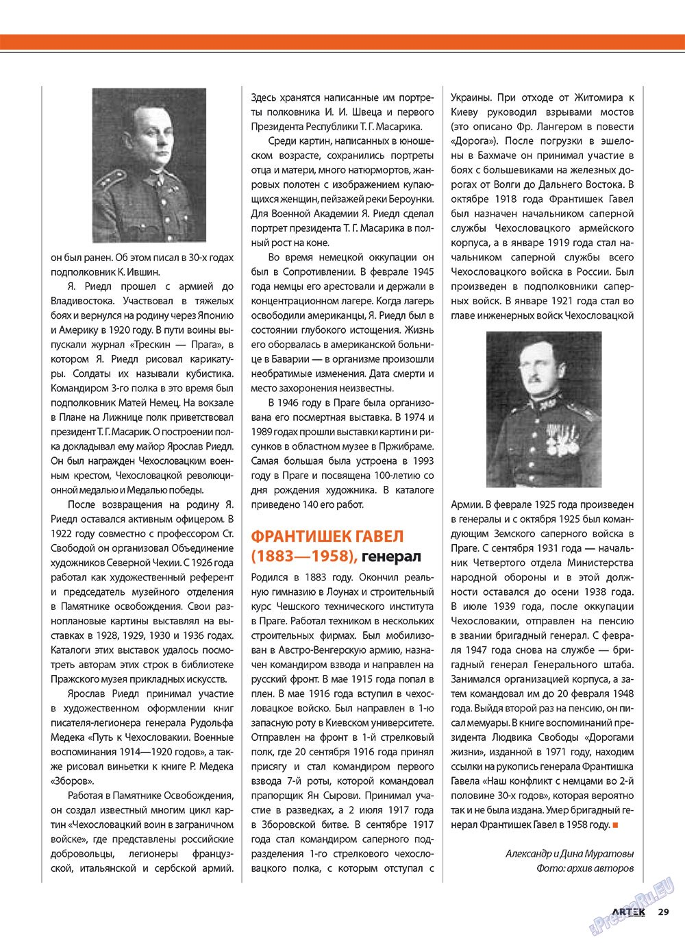 Артек (журнал). 2010 год, номер 2, стр. 31
