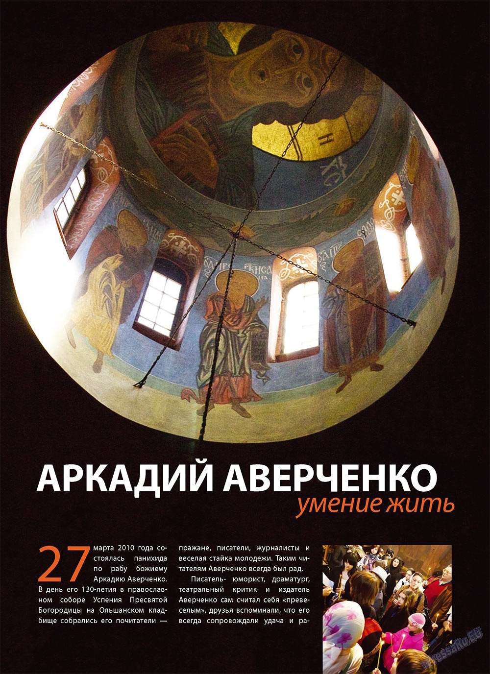 Артек (журнал). 2010 год, номер 2, стр. 32