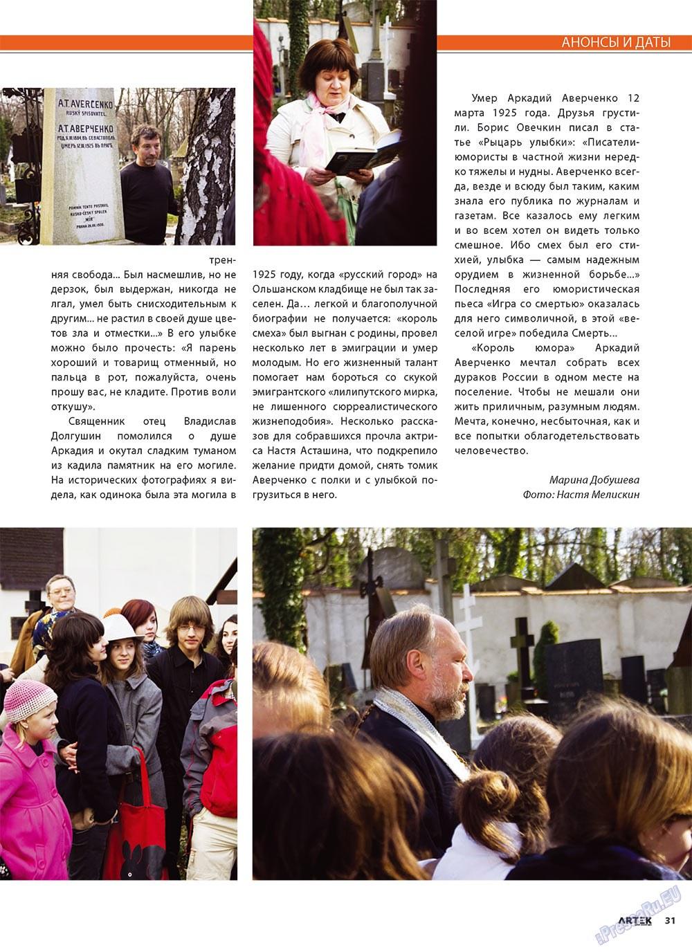 Артек (журнал). 2010 год, номер 2, стр. 33