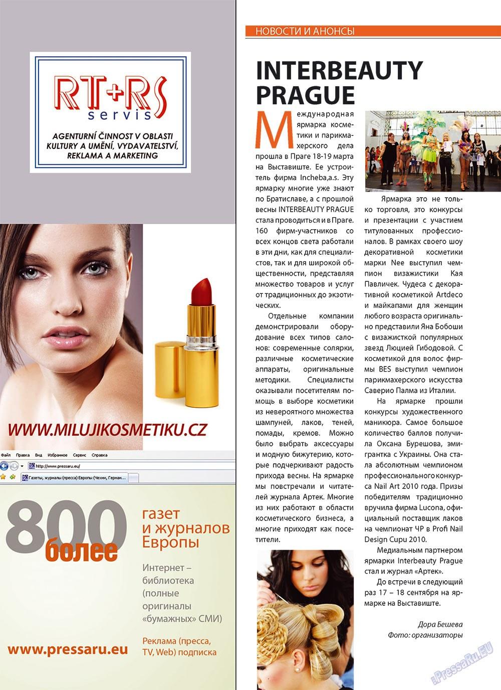 Артек (журнал). 2010 год, номер 2, стр. 4