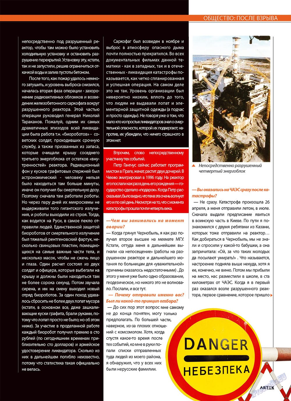 Артек (журнал). 2010 год, номер 2, стр. 7